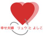 30代からの恋愛♡方程式プログラム